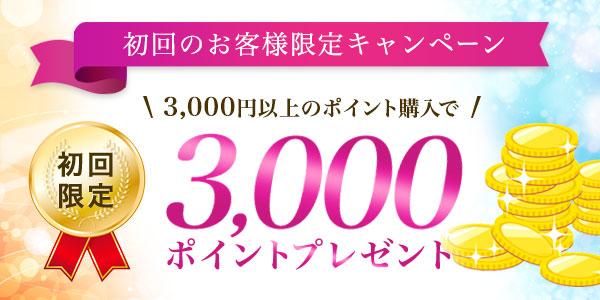 初回のお客様限定キャンペーン3000円以上のご購入で3,000ポイントプレゼント