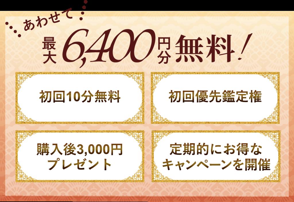 初回10分無料・初回優先鑑定権・購入後3000円プレゼント・定期的にお得なキャンペーンを開催。あわせて最大6400円分無料!