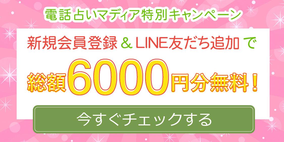 電話占いマディア特別キャンペーン 新規会員登録&LINE友だち追加で総額6000円分無料!